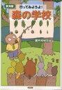 行ってみようよ!森の学校 東海版/雑木林研究会【後払いOK】【1000円以上送料無料】