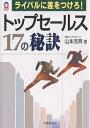 CK books【ス-パーセール限定ポイント3倍!】トップセールス17の秘訣 ライバルに差をつけろ!...
