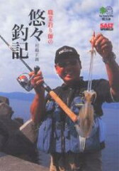 エイ文庫 144 SALT WORLD【1000円以上送料無料】職業釣り師の悠々釣記/村越正海