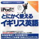 【後払いOK】【1000円以上送料無料】CD−ROMとにかく使えるイギリス英語