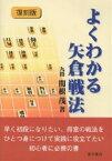 よくわかる矢倉戦法 復刻版/関根茂【1000円以上送料無料】