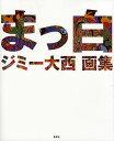 【1000円以上送料無料】まっ白 ジミー大西画集/ジミー大西