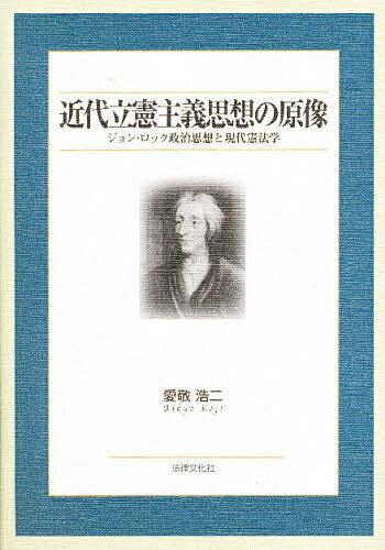 產品詳細資料,日本Yahoo代標|日本代購|日本批發-ibuy99|圖書、雜誌、漫畫|近代立憲主義思想の原像 ジョン・ロック政治思想と現代憲法学/愛敬浩二【1000円以上送料無料】