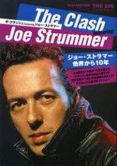 SHINKO MUSIC MOOK【1000円以上送料無料】ザ・クラッシュ featuringジョー・ストラマー THE...