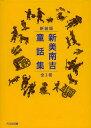 新美南吉童話集 新装版 3巻セット/新美南吉【1000円以上送料無料】