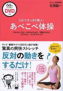 【後払いOK】【1000円以上送料無料】3分ですっきり美人!あべこべ体操 やわらかくなる、ゆが...
