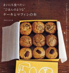"""生活シリーズ【1000円以上送料無料】まいにち食べたい""""ごはんのような""""ケーキとマフィンの本..."""