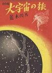 大宇宙の旅 復刻版/荒木俊馬【1000円以上送料無料】