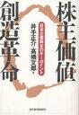 株主価値創造革命 日本企業再生のキーポイント/井手正介/高橋文郎【後払いOK】【1000円以上…