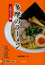 【1000円以上送料無料】多摩のラーメン JRエリア編/多摩武蔵野ら〜団