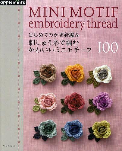 刺しゅう糸で編むかわいいミニモチーフ100