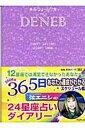 デネブ 8/24−9/7/弦エニシ【1000円以上送料無料】