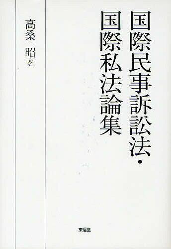 国際民事訴訟法・国際私法論集/高桑昭【1000円以上送料無料】
