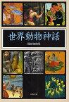 世界動物神話/篠田知和基【1000円以上送料無料】