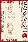 ビルマ独立への道 バモオ博士とアウンサン将軍/根本敬【1000円以上送料無料】