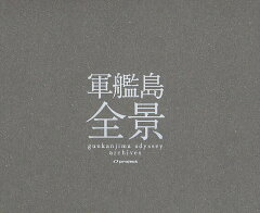 軍艦島全景 gunkanjima odyssey archives/オープロジェクト【後払いOK】【1000円以上送料無...