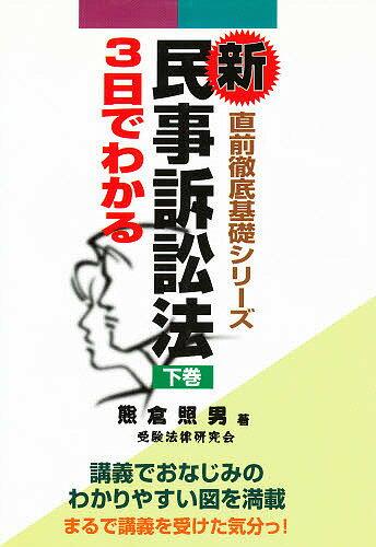 3日でわかる新民事訴訟法 下巻/熊倉照男【1000円以上送料無料】