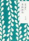 それから/夏目漱石【1000円以上送料無料】