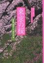 花紀行【1000円以上送料無料】東京の桜 桜名所、散歩コース、隠れた穴場…/樋口一成