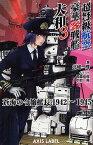 送料無料/超弩級航空豪華客戦艦大和 蒼海の令嬢艦長1942−1945 3/北城一輝/長森佳容/中村亮