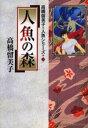 人魚の森/高橋留美子【1000円以上送料無料】