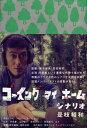 ゴーイングマイホーム シナリオ/是枝裕和【1000円以上送料無料】