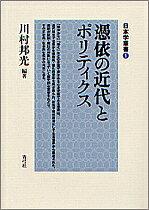日本学叢書 1憑依の近代とポリティクス/川村邦光【後払いOK】【1000円以上送料無料】