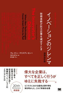 Harvard business school press【1000円以上送料無料】イノベーションのジレンマ 技術革新...