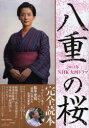 NIKKO MOOK【1000円以上送料無料】2013年NHK大河ドラマ「八重の桜」完全読本