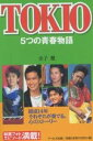 Reco booksTOKIO 5つの青春物語 結成14年それぞれが奏でる、心のストーリー 秘蔵フォトエピ...