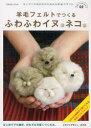 Gakken Mook プチ・ハンドメイド:モノづくり系女子のためのお手軽クラフト 02【1000円以上...