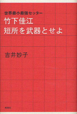 【1000円以上送料無料】世界最小最強セッター竹下佳江短所を武器とせよ/吉井妙子