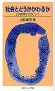 岩波ジュニア新書 608社会とどうかかわるか 公共哲学からのヒント/山脇直司【後払いOK】【10...
