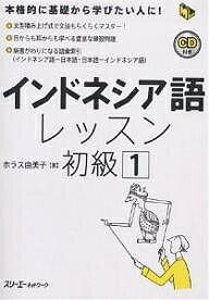 インドネシア語レッスン 初級1/ホラス由美子【1000円以上送料無料】