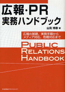 広報・PR実務ハンドブック 広報の基礎、実務手順からメディア対応、危機対応まで/山見博康...