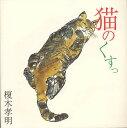 猫のくすっ/榎木孝明【1000円以上送料無料】