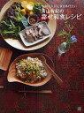 青山有紀の幸せ和食レシピ 大切な人に元気をあげたい/青山有紀...