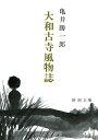 大和古寺風物誌/亀井勝一郎【1000円以上送料無料】