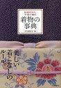 着物の事典 伝統を知り、今様に着る/大久保信子【1000円以上送料無料】