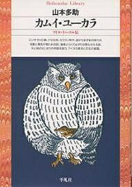 カムイ・ユーカラ アイヌ・ラッ・クル伝/山本多助【1000円以上送料無料】