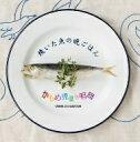 【1000円以上送料無料】焼いた魚の晩ごはん/かもめ児童合唱団【RCP】