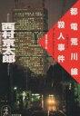 光文社文庫【1000円以上送料無料】都電荒川線殺人事件/西村京太郎