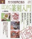 bookfan 2号店 楽天市場店で買える「はじめての篆刻入門 方寸の世界に遊ぶ 週末の手習い 11【1000円以上送料無料】」の画像です。価格は2,090円になります。