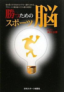 【1000円以上送料無料】勝つためのスポーツ脳/米山公啓