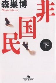 非国民 下/森巣博【1000円以上送料無料】