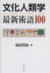 文化人類学最新術語100/綾部恒雄【後払いOK】【1000円以上送料無料】