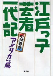 【1000円以上送料無料】江戸っ子芸者一代記 アメリカ篇/中村喜春