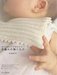 手編みの贈りもの
