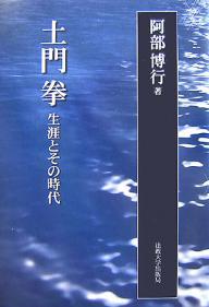土門拳 生涯とその時代 新装版/阿部博行【1000円以上送料無料】