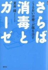 【1000円以上送料無料】さらば消毒とガーゼ 〈うるおい治療〉が傷を治す/夏井睦
